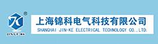 上海锦科电气科技有限公司