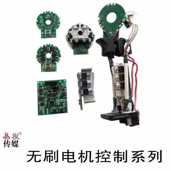 无刷电机控制系统