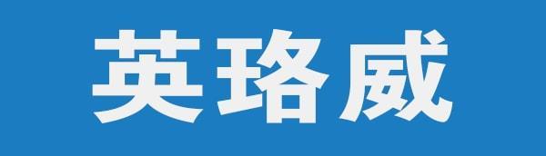 上海英珞威电子科技有限公司