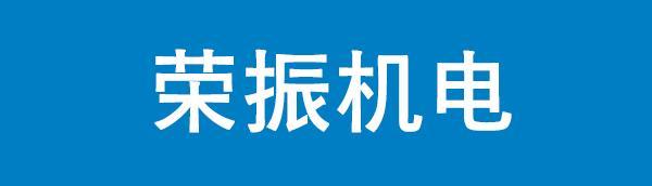 上海荣振机电设备有限公司
