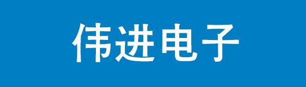 青州伟进电子科技有限公司