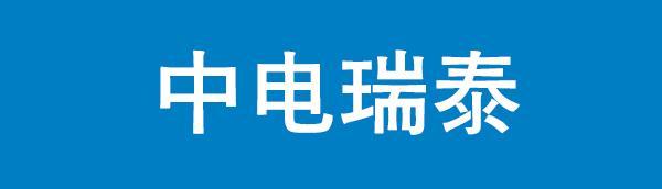 深圳市中电瑞泰电子科技有限公司