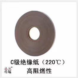 单/双膜绝缘纸 product picture