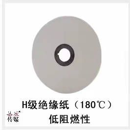 H级绝缘纸(180℃)低阻燃性 product picture