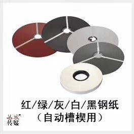 钢纸 product picture