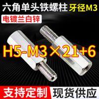 现货六角柱M3镀锌六角铁螺柱双通阴阳隔离铜螺柱接线柱螺柱M4单头 product picture