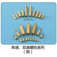 单通、双通螺柱系列(铜) product picture