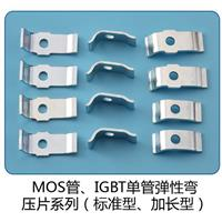 MOS管、IGBT单管弹性弯压片系列(标准型、加长型) product picture